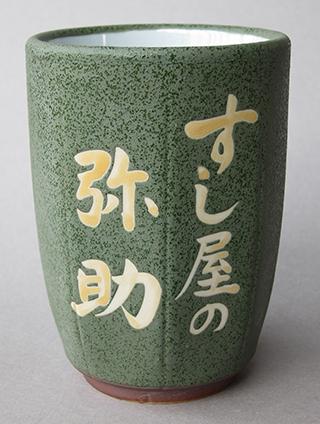 寿司湯呑:グリーン八角