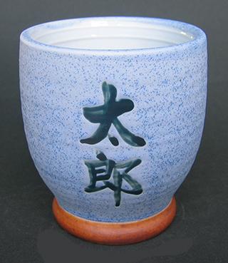 高台湯呑:ブルー