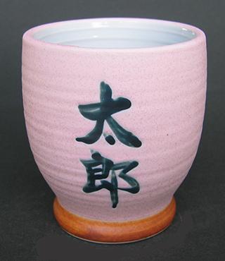 高台湯呑:ピンク
