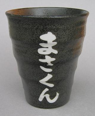 焼酎カップ:黒結晶
