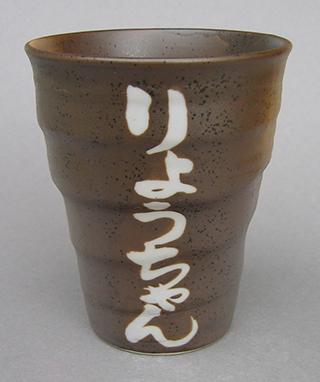 焼酎カップ:備前