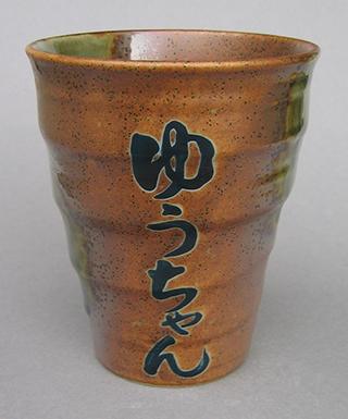 焼酎カップ:信楽