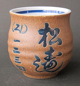 寿司湯呑:タヌキ福型:名入れ