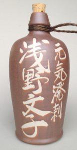 1升源蔵徳利:茶マット釉:名入れ