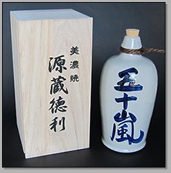木箱入り:1升源蔵徳利:名入れ