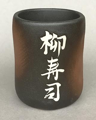 寿司湯呑:合わせ小:裏側:名入れ