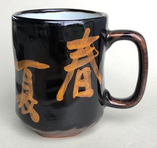 手書きマグカップ:天目