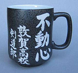 手書きマグカップ:黒結晶